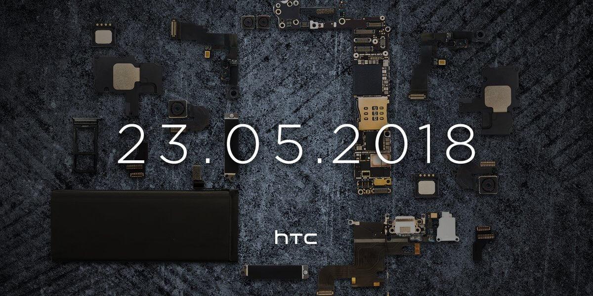 htc u12 launch date specs